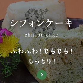 シフォンケーキ ふわふわ!もちもち!しっとり!