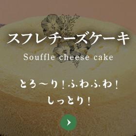 スフレチーズケーキ とろ~り!ふわふわ!しっとり!