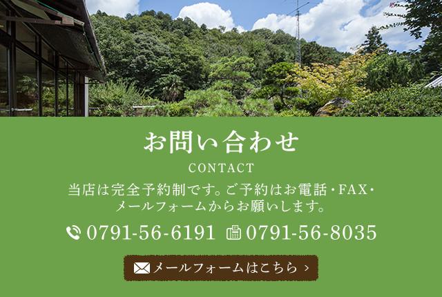 お問い合わせ 当店は完全予約制です。ご予約はお電話・FAX・メールフォームからお願いします。TEL:0791-56-6191  FAX:0791-56-8035 メールフォームはこちらから